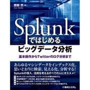 Splunkではじめるビッグデータ分析―基本操作からTwitterのログ分析まで [単行本]