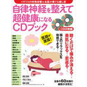 自律神経を整えて超健康になるCDブック(イギリスの特殊音響&名医が奏でる癒し音) [ムック・その他]