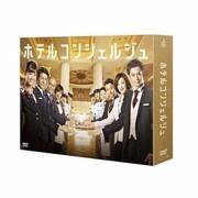 ホテルコンシェルジュ DVD-BOX