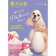 愛犬の友 2015年 11月号 [雑誌]
