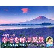 ユミリーの幸せを呼ぶ風景CALENDAR 2016 [単行本]