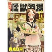酩酊!怪獣酒場(ヒーローズコミックス) [コミック]