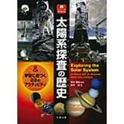 太陽系探査の歴史―宇宙に近づく22のアクティビティ(ジュニアサイエンス) [全集叢書]