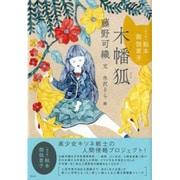 木幡狐(現代版 絵本御伽草子) [単行本]