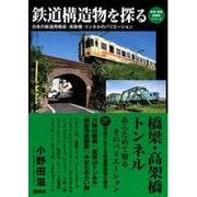 鉄道構造物を探る―日本の鉄道用橋梁・高架橋・トンネルのバリエーション(鉄道・秘蔵記録集シリーズ) [単行本]
