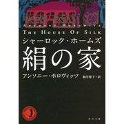 絹の家―シャーロック・ホームズ(角川文庫) [文庫]