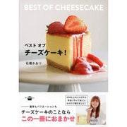 ベスト オブ チーズケーキ!(講談社のお料理BOOK) [単行本]