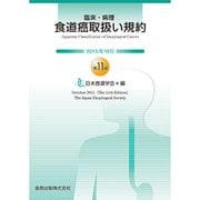 臨床・病理食道癌取扱い規約 第11版 [単行本]