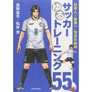 日本人が世界一になるためのサッカーゆるトレーニング55 [単行本]