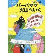 バーバママ火山へいく―バーバパパのコミックえほん〈1〉(講談社のバーバパパえほん) [絵本]
