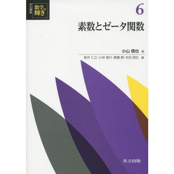 素数とゼータ関数(共立講座 数学の輝き〈6〉) [全集叢書]