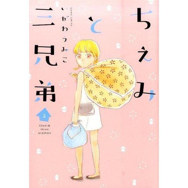 ちぇみと三兄弟 2(Feelコミックス) [コミック]