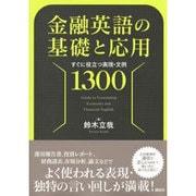 金融英語の基礎と応用―すぐに役立つ表現・文例1300 [単行本]