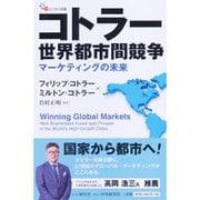 コトラー 世界都市間競争―マーケティングの未来(碩学舎ビジネス双書) [単行本]