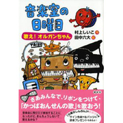 音楽室の日曜日―歌え!オルガンちゃん(わくわくライブラリー) [単行本]