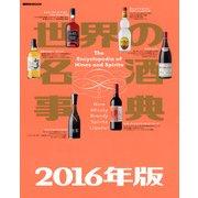 世界の名酒事典 2016年版(講談社MOOK) [ムックその他]