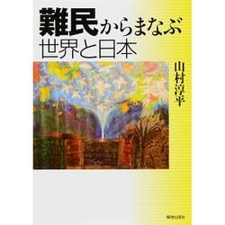 難民からまなぶ世界と日本 [単行本]