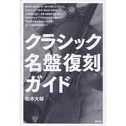 クラシック名盤復刻ガイド [単行本]