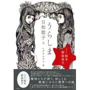 うらしま(現代版 絵本御伽草子) [単行本]