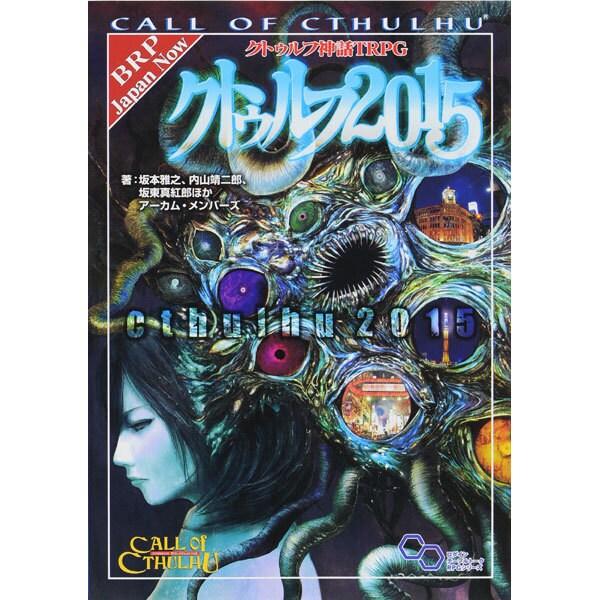 クトゥルフ神話TRPG クトゥルフ2015(ログインテーブルトークRPGシリーズ) [単行本]