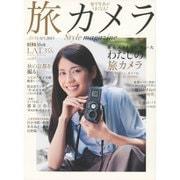旅カメラ style magazine 2015 Autumn (AERAムック) [ムック・その他]