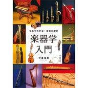 楽器学入門―写真でわかる!楽器の歴史 [単行本]