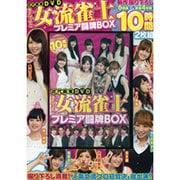 近代麻雀DVDまるごと女流雀士プレミア闘牌BOX [DVD]