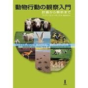 動物行動の観察入門―計画から解析まで [単行本]