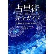 占星術完全ガイド-古典的技法から現代的解釈まで [単行本]