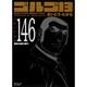 ゴルゴ13 146(SPコミックス コンパクト) [コミック]