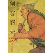 剣客商売 23(SPコミックス) [コミック]