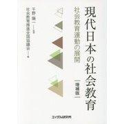 現代日本の社会教育―社会教育運動の展開 増補版 [単行本]