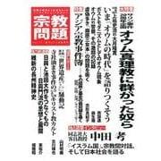 宗教問題 Vol.11(2015年夏季号)-季刊 [単行本]
