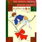 サンタクロースの贈り物―クリスマスにまつわるお話と楽譜 第3版 (ピアノ・ソロ) [単行本]