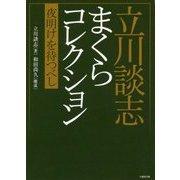 立川談志 まくら&ごたく コレクション (仮) [文庫]