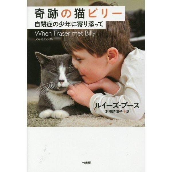 奇跡の猫ビリー 自閉症の少年と寄り添って (仮) [単行本]