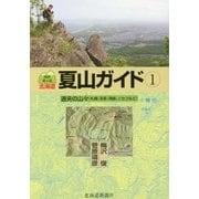 北海道夏山ガイド〈1〉道央の山々 最新第4版 [単行本]