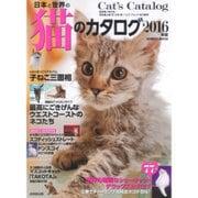 日本と世界の猫のカタログ 2016年版 成美堂ムック [ムックその他]