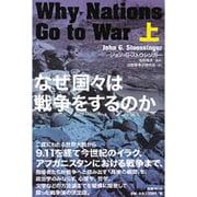 なぜ国々は戦争をするのか〈上〉 [単行本]