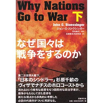 なぜ国々は戦争をするのか〈下〉 [単行本]