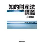 知的財産法講義 三訂版 [単行本]