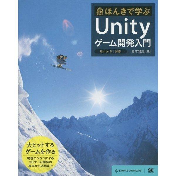 ほんきで学ぶUnityゲーム開発入門―Unity5対応 [単行本]