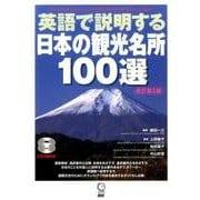 英語で説明する日本の観光名所100選 改訂第2版 [単行本]