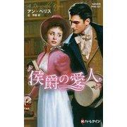 侯爵の愛人(ハーレクイン・ヒストリカル・スペシャル) [新書]