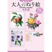 脳いきいき 大人のぬり絵―みずみずしい花と果実 名作選 [単行本]