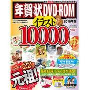 年賀状 DVD-ROM イラスト10000 2016年版 [ムックその他]