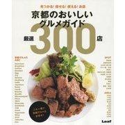 京都のおいしいグルメガイド厳選300店―見つかる!探せる!使える!お店 [単行本]