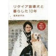 リタイア盲導犬と暮らした10年 [単行本]