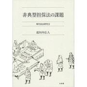 非典型担保法の課題―現代民法研究〈2〉 [単行本]