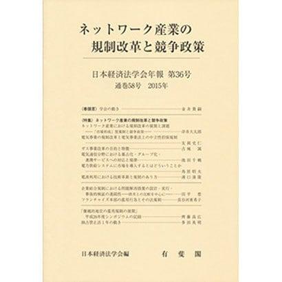 ネットワーク産業の規制改革と競争政策(日本経済法学会年報〈第36号(通巻58号 2015年)〉) [単行本]